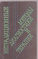 Нетрадиционные методы диагностики и терапии