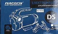 """Электронасос для дизельного топлива """" Насосы +"""" DS 12V"""