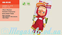"Интерактивная кукла Маша ""Маша и медведь"", 30 см: 15 фраз + 3 песни"