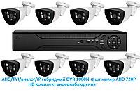 AHD/аналог/IP HD комплект видеонаблюдения на 8 камер 720р