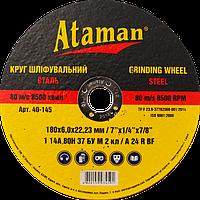 Круг для металла ATAMAN зачистной 1 14А 180 (6,0  22,23)