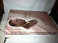 Элиот Томас Стернз . Стихотворения и поэмы