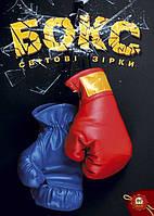 Бокс. Світові зірки. Енциклопедія