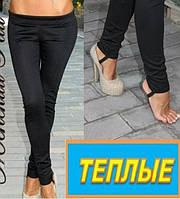 Теплые лосины-леггинсы женские с тормазами   , 42- 50р !