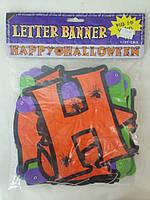 """Гірлянда """"Happy Halloween"""" 240 см"""