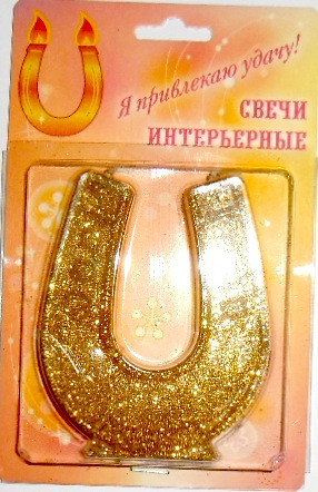 """Свеча праздничная """" Подкова"""" золотая"""