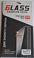 Защитное стекло для Sony Xperia E4 E2115 0,33мм 9H 2.5D