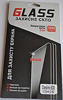 Защитное стекло для HTC Desire 630 0,33мм 9H 2.5D