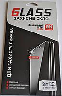 Защитное стекло для Samsung Galaxy Core Duos I8262 0,33мм 9H 2.5D
