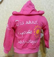Кофта детская на молнии с надписью