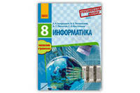 Підручники Інформатика 8 клас Нова програма