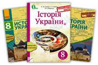 Підручники Історія України 8 клас Нова програма