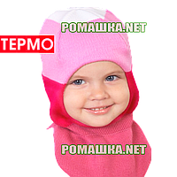 Детская зимняя ТЕРМО шапка-шлем (капор) р. 48 верх 50% шерсть 50% акрил подкладка 95% хлопок 3234 Розовый