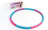 Обруч массажный Hula Hoop SUPER WIDE 8 секций