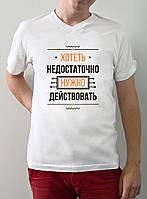"""Мужская футболка """"Хотеть недостаточно, нужно действовать"""""""