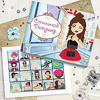 Шоколадный набор Стильной девушке оригинальный подарок на День Влюбленных