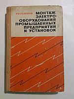 """В.Лаленков """"Монтаж электрооборудования промышленных предприятий и установок"""""""