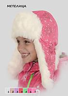 Зимняя шапка ушанка для девочки Метелица