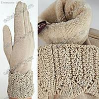 Женские теплые перчатки с вязаным ажурным манжетом Бежевые
