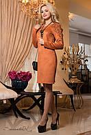 Женское замшевое терракотовое платье 1909 Seventeen 44-50 размеры