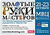 Приглашаем Вас на выставку «ЗОЛОТЫЕ РУКИ МАСТЕРОВ» с 21-го по 23-е октября 2016!