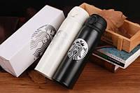 Стильный термос на каждый день Starbucks, ваш любимый напиток  всегда  с Вами