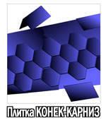 Плитка конек-карниз (12м./20м.)
