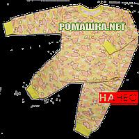 Детская байковая пижама с начесом р. 80 ткань ФУТЕР 100% хлопок ТМ Алекс 3235 Желтый