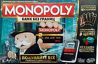 B6677 Монополия с банковскими картами (обновленная) рус.яз.