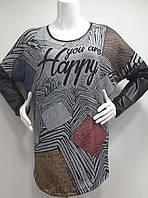 Батальная женская кофта Happy