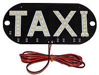 Табличка Такси (светодиодная)(белая)