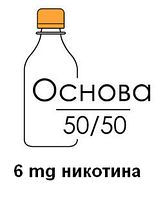 Основа для самозамеса Inawera PG 50% / VG 50% 100 мл (6 мг/мл)