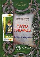 Таро Гномов. Лобанов А., Бородина Т. (2 тома)