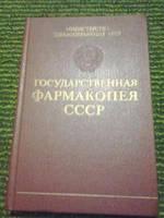Государственная фармакопея СССР