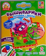"""Вышивка Лентами """"Вышиварики"""" Пуговки-ленты Ежик VT4701-06 Vladi Toys Украина"""