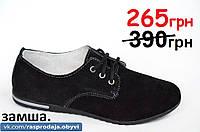 Мокасины туфли замшевые удобные женские черные.Лови момент