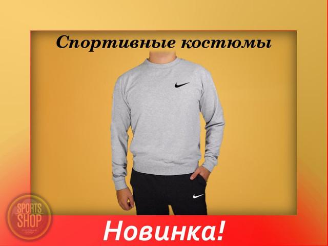 Спортивные костюмы. НОВИНКА!