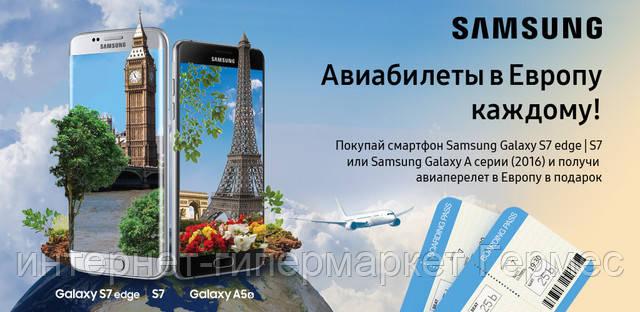 Samsung. Авиабилеты в Европу каждому