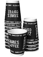 Гофрированный бумажный стакан ZAMES COFFEE 350 мл (25 шт.)