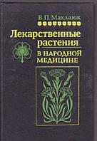 В.П.Махлаюк Лекарственные растения в народной медицине