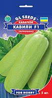 Семена Кабачка Кавили (5 шт) Gl Seeds