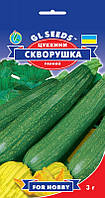Семена Цукини Скворушка (3 г) Gl Seeds