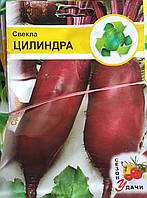 "Семена свекла ""Цилиндра"" большой пакет 20 г."