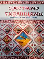 Зростаємо українцями, енциклопедія для допитливих.