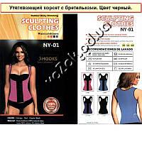 Утягивающий корсет на бретельках для похудения и подтяжки фигуры Sculpting Clothes NY-01 Black черный