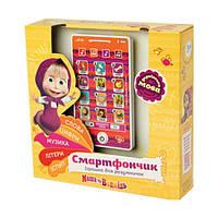 Музыкальный телефон «Смартфончик» (укр.) MM-702-U ТМ: Играем вместе