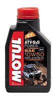 Масло моторное для квадроциклов синтетическое MOTUL ATV-SXS POWER 4T 10W50 (1L) 105900
