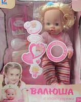 Говорящая кукла пупс Валюша, 2 соски, 9 функций
