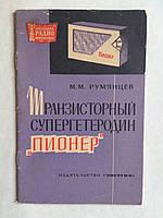 """М.Румянцев """"Транзисторный супергетеродин """"Пионер"""", 1964 год"""
