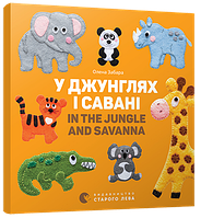 "Дитяча книга ""У джунглях і савані. In the jungle and savanna!"""